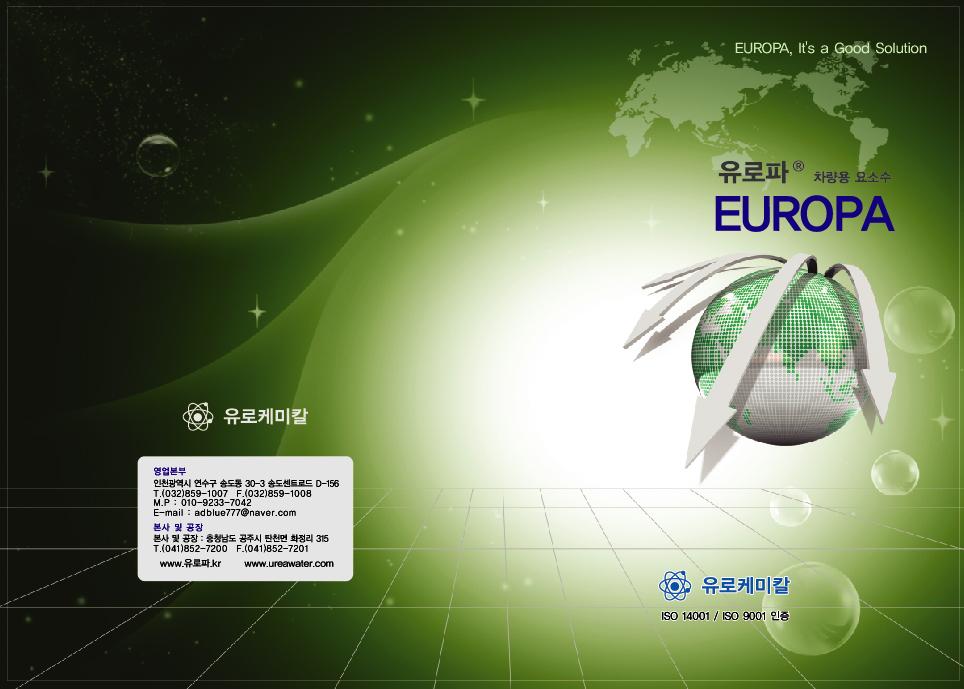 유로파표지2.jpg